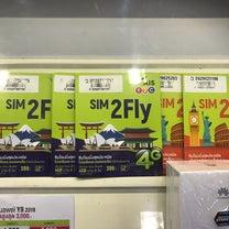 日本一時帰国 の為、日本で使用可能なスマフォ用SIMカードを準備!の記事に添付されている画像