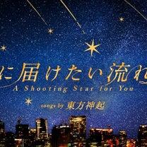 君に届けたい・・・東京でのお楽しみ②の記事に添付されている画像