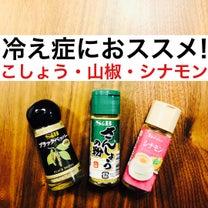 冷え女子必見!おすすめスパイス3選!食べ物で内側から美ししく(╹◡╹)♡の記事に添付されている画像
