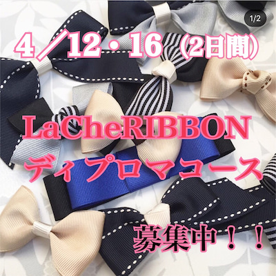 【4/12.16】LaCheRIBBON ディプロマコース募集中!!の記事に添付されている画像
