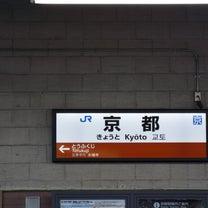 京都に行ってきました。(その1)の記事に添付されている画像