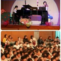 《姫路市萩学園さまでコンサートをさせていただきました!》の記事に添付されている画像