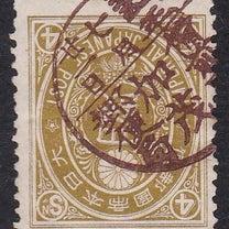 69 加茂郵便局 縦書丸一型日付印 郵便局・年ⅢK1型 為替・貯金用の記事に添付されている画像