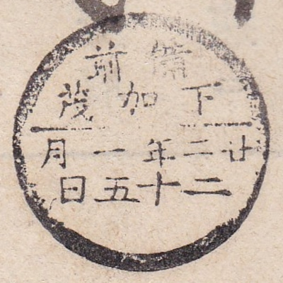 69 下加茂郵便局 丸一型日付印 便号なし 郵便使用の記事に添付されている画像