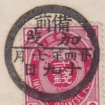 69 加茂郵便局 丸一型日付印 便号なし 郵便使用の記事に添付されている画像