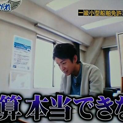 3月19日(火)上に行く☆1級船舶免許☆嵐にしやがれの記事に添付されている画像