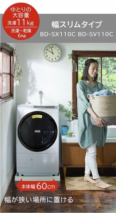 洗濯 乾燥 機 ドラム 日立