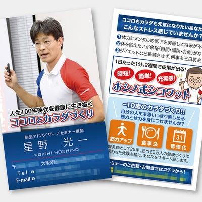 祝!!筋活アドバイザー星野光一さんセミコン大阪優勝!!の記事に添付されている画像