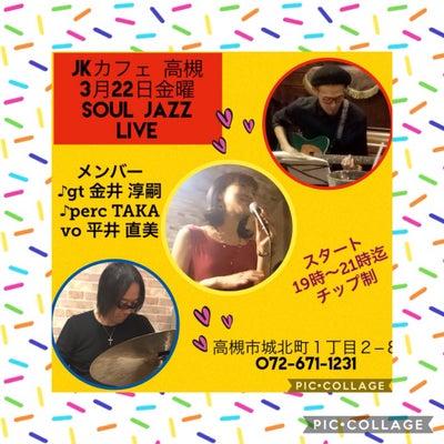3/22金 高槻JK 4/6土 梅田AZURの記事に添付されている画像