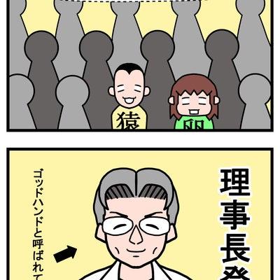 いざ!体外受精説明会へ!の記事に添付されている画像