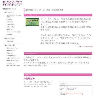 楽天マラソンと  イオンカードについての記事に添付されている画像