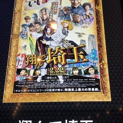 『翔んで埼玉』見てきました!の記事に添付されている画像