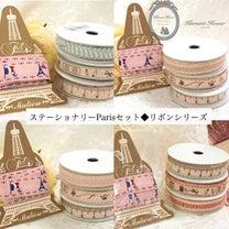 フランス製のおリボン・ボタン・雑貨などなど★の記事に添付されている画像