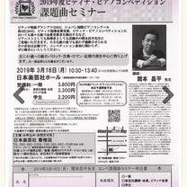【コンクール】ピティナ課題曲セミナーの記事に添付されている画像