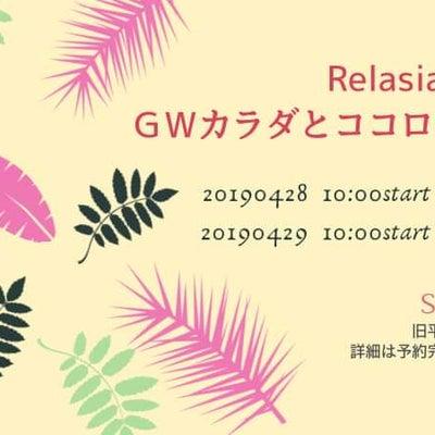 4月21日 Relasia♡猫吉 コラボイベント開催!の記事に添付されている画像