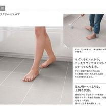 〈タカラスタンダード〉浴室について② 〜ジェットバス欲しい〜の記事に添付されている画像