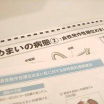 めまい症の検査と診断の記事に添付されている画像