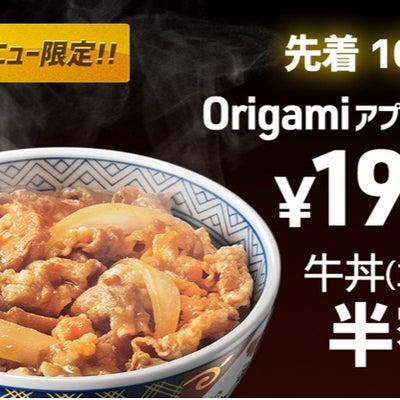 吉野家190円OFFクーポン!の記事に添付されている画像