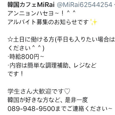 松山市よもぎ蒸し&韓国cafe Mi Rai(美麗)アルバイト募集中~の記事に添付されている画像
