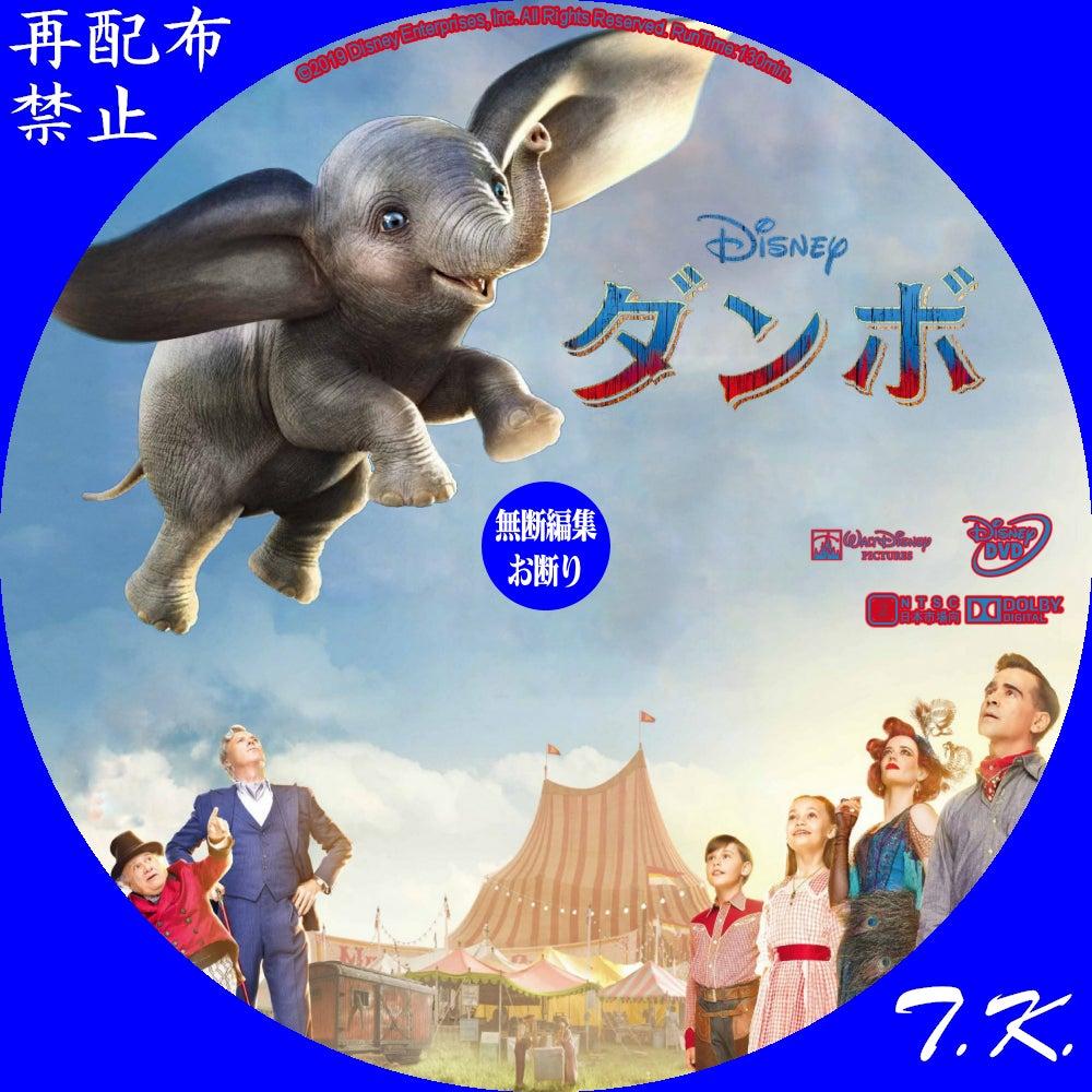 映画 ダンボ 実写 Dvd Bd 3dbdラベル Part 2 T K のcd Dvd Bd