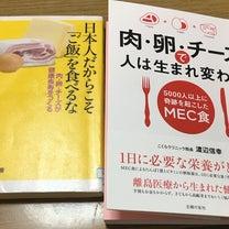 MEC食〜えーなんと!(◎_◎;)  本当なの?の記事に添付されている画像