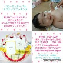 【募集】ぽかぽかルームhitomiのベビマとコラボしますの記事に添付されている画像