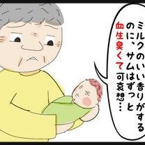 【産後話5】産湯の記事に添付されている画像