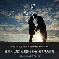 ♪「おかえり」「ただいま」世界144000人 平和の祈り~東日本大震災慰霊祭4の記事に添付されている画像