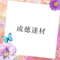 ☆キラキラ通信☆ 成徳達材の記事に添付されている画像