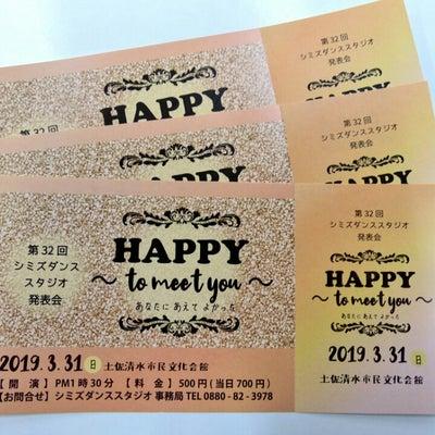 3/31(日) 発表会HAPPY☆チケット受付☆取り置きの記事に添付されている画像