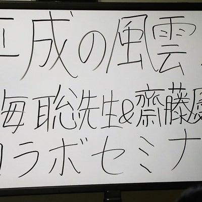 内海医師&慶太コラボ講座動画*広島キネシオロジー講座ご案内の記事に添付されている画像