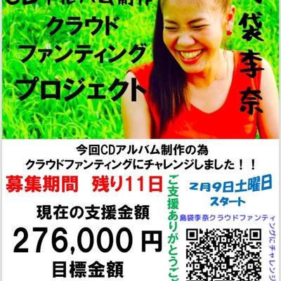 島袋李奈クラウドファンディングチャレンジ中‼️3/19の記事に添付されている画像