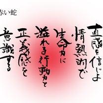 マヤ暦メッセージkin145赤い蛇(3/18~3/30)黄色い種の13日の記事に添付されている画像