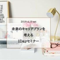 【募集開始】未来のキャリアプランを考える1dayセミナーの記事に添付されている画像