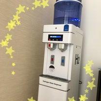 バザルトストーン 福岡市西区 プルミエール  すごい水素水サーバー!の記事に添付されている画像