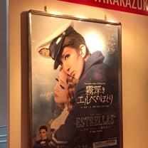 霧深きエルベのほとり&エストレージャス 東京公演の記事に添付されている画像
