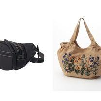 ステッチ使いウエストポーチなど、バッグ・鞄のおすすめ!人気、春夏ファッションの通の記事に添付されている画像