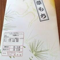 高木屋さんの草餅 (∩´∀`)∩の記事に添付されている画像