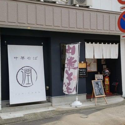 中華そば JUN-CHAN(茨城県つくば市)by  煮干しワンタン麺 850円の記事に添付されている画像