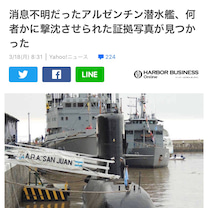 消息不明だったアルゼンチン潜水艦、何者かに撃沈させられた証拠写真が見つかった!の記事に添付されている画像