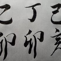 今日の干支(かんし) 2019/3/19(火)の記事に添付されている画像