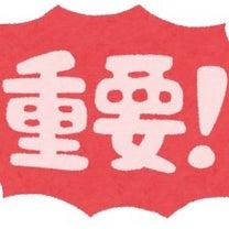 今週3/22 スマイルヨーガ 山田 お休みですの記事に添付されている画像