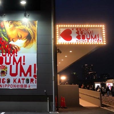 BOUM!BOUM!BOUM!香取慎吾NIPPON初個展の記事に添付されている画像