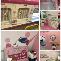 キティーちゃん新幹線♡の記事に添付されている画像