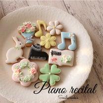 発表会の贈り物にもピッタリなアイシングクッキーの記事に添付されている画像