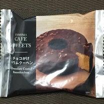チョコがけバウムクーヘン(ファミリーマート)の記事に添付されている画像