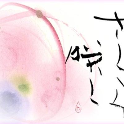春彼岸~春分の日×満月がシンクロする暦の記事に添付されている画像