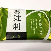 京都で有名な和菓子屋さんの和ラスク【辻利】の記事に添付されている画像