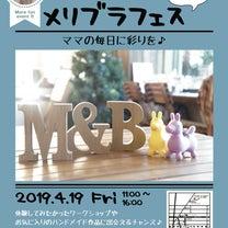 4/19(金)Mama's Festa「メリブラフェス」への出店が決まりました(の記事に添付されている画像