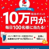 3/28まで☆メルカリで全員に100円&毎日100名に10万円の記事に添付されている画像